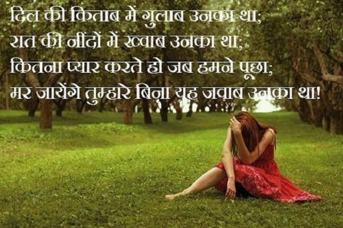 50 Love cute status in images Hindi for Whatsapp & Facebook |