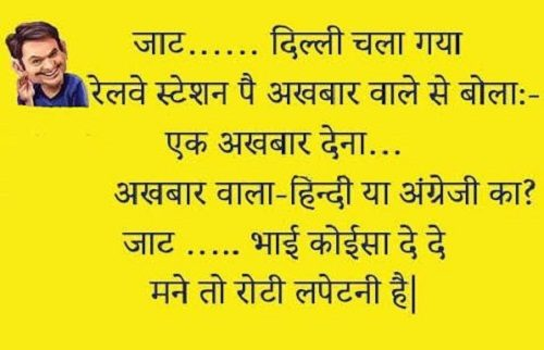 Image of: Download Latest Funny Hindi Jokes Image Gallery Download Wallpaper Picture Photo For Pics Gallery Amar Ujala हद Hindi Jokes Image Gallery Really Funny Joke Download