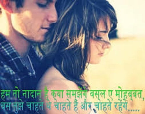 ह न द 50 Hindi Love Quotes Images For Whatsapp Free Download