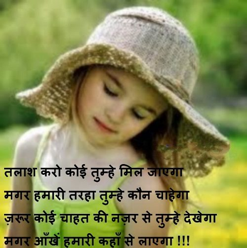 Love Quotes And Images Free Download: हिन्दी 50 Hindi Love Quotes Images For Whatsapp Free