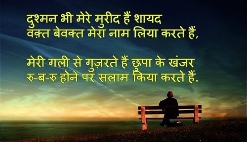44+ latest Sad Shayari in Hindi for girlfriend with images