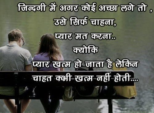ह न द 50 Hindi Love Quotes Images For Whatsapp Free