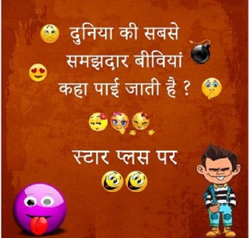 Image of: Santa Banta Best Hindi Jokes Photos Gallery Wallpaper Pics Free Download Picture Pics Photos Hd For Him हद Hindi Jokes Image Gallery Really Funny Joke Download