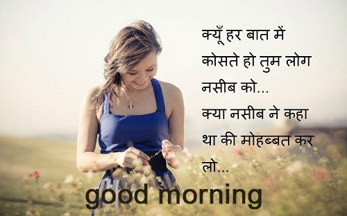 45+ latest good morning love images with Lovely English, Hindi quotes |