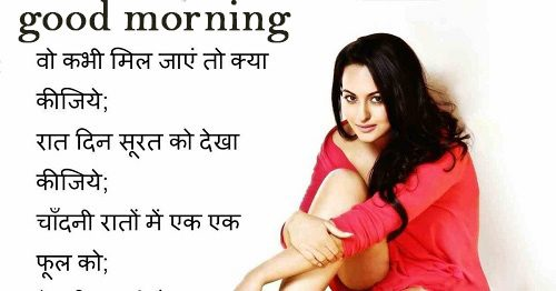 beautiful girl good morning love images with hindi quotes