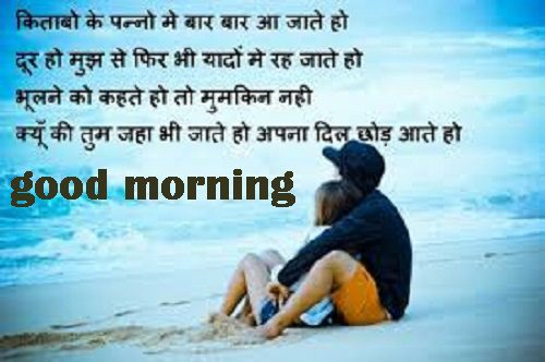 Quote Good Night Quotes In Hindi Free Download