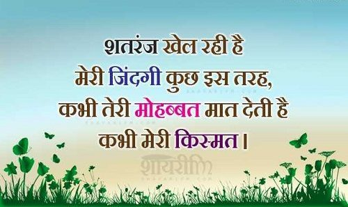 25 Life Quotes In Hindi With Beautiful Images Photos And Wallpapers