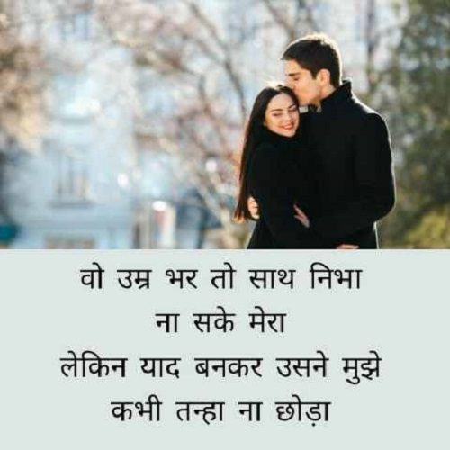 33 Romantic Shayari Images With Wallpaper Gallery