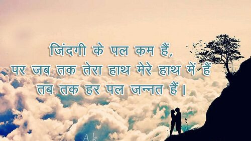 60 Life Quotes In Hindi With Beautiful Images Photos And Wallpapers Beauteous Download Quotes About Life