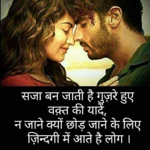 25 Life quotes in Hindi with beautiful images photos and
