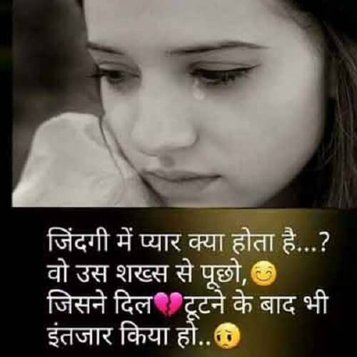 Sad Quotes On Comparing Love With Friendship Download: 44+ Latest Sad Shayari In Hindi For Girlfriend With Images