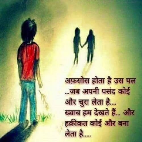 44+ latest Sad Shayari in Hindi for girlfriend with images download |