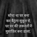 हिंदी 53 Whatsapp DP images in Hindi with quotes wallpaper photos