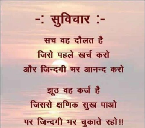 60 Life Quotes In Hindi With Beautiful Images Photos And Wallpapers Custom Download Quotes About Life