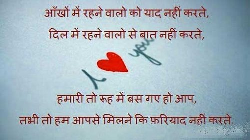 Whatsapp profile Hindi love quotes images free download for mobile in Hindi