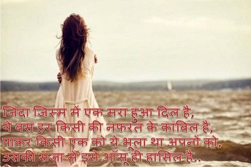 Letest Sad Boy Shayari Pictures Full Hd Wallpapers Ou Can: 44+ Latest Sad Shayari In Hindi For Girlfriend With Images