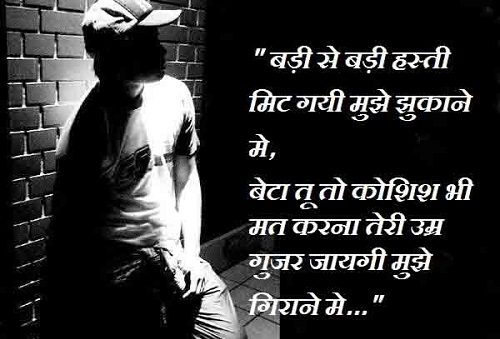 attitude shayari in hindi for girl download