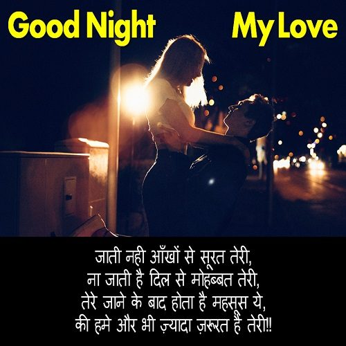 Hindi quotes Romantic good night image HD love pics free download wallpaper for boyfriend and girlfriend pointed photo gallery collection