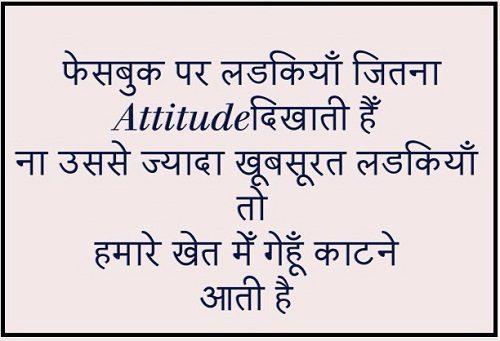 Hindi status  fb