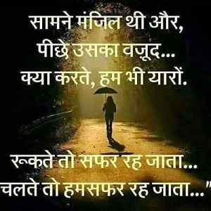 44 Latest Sad Shayari In Hindi For Girlfriend With Images