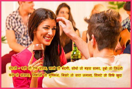 HD best pic of friendship shayari download