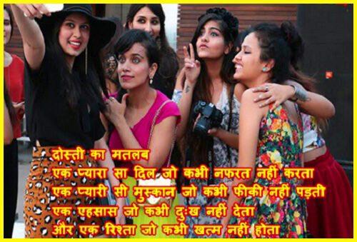HD pic of friendship shayari download full