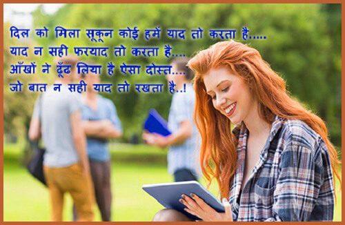 Hindi qoutes of friendship shayari images download