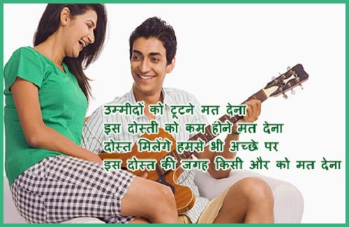 best picture of friendship shayari download