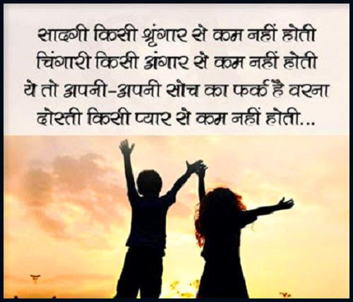 friendship shayari hindi qoutes download