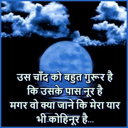 friendship shayari hindi qoutes image