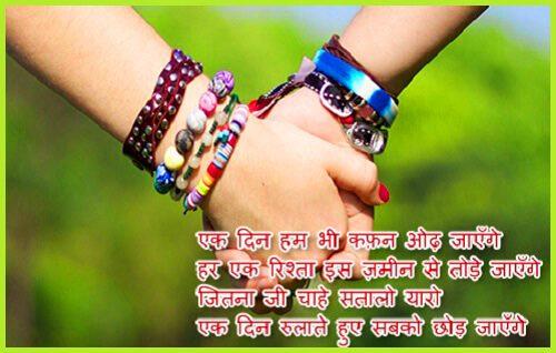 friendship shayari photos download for love