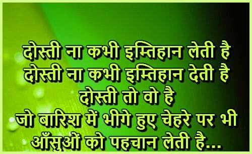 friendship shayari picture download for whatsaap