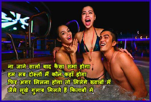 full picture of friendship shayari for friends