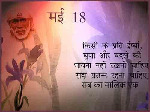hindi quotes of sai baba image