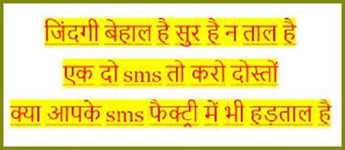 images of friendship shayari hindi dowload