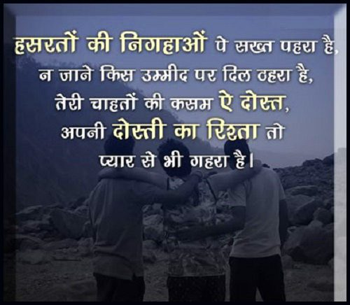 new picture of friendship shayari download