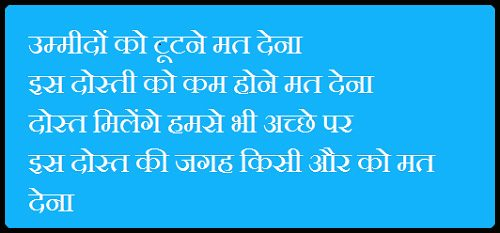 qoutes hindi friendship shayari download