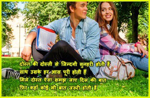 top hindi pics of friendship shayari download