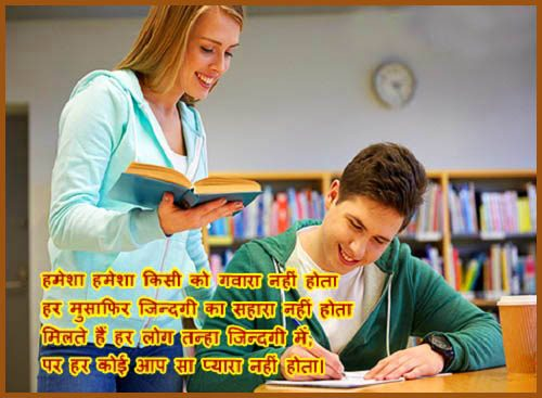 top pic of friendship shayari for friends