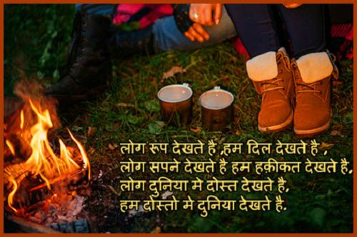 top picture of friendship shayari hindi