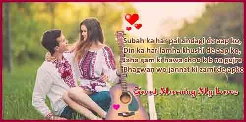 HD hindi qoutes good morning love pictuer