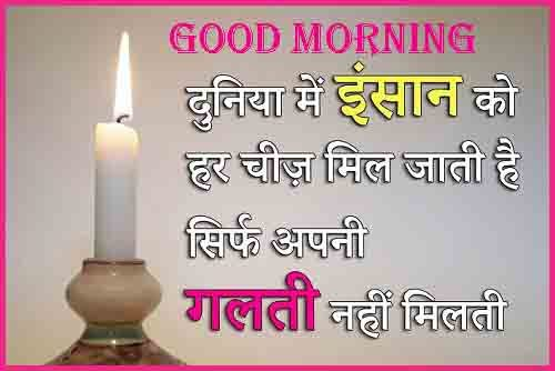 Motivational-Thoughts-Quotes-in-Hindi