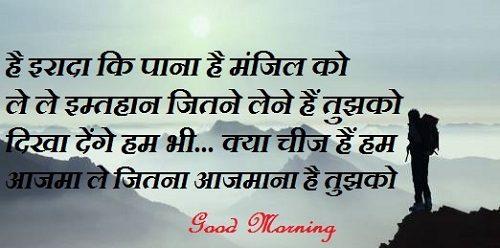 Motivational good morning hindi image sms