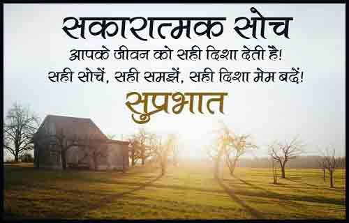 Positive Thought of good morning hindi image download