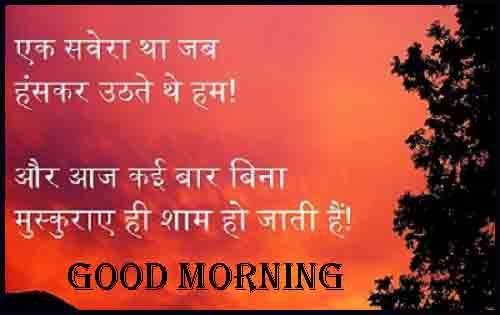 Sad-Quotes-Hindi-Image
