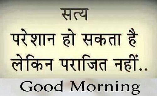 Satya-Vachan-Hindi-True-Sayings-Hindi-Quotes-on-Truth-Messages-Images-Wallpapers-Photos-Pictures