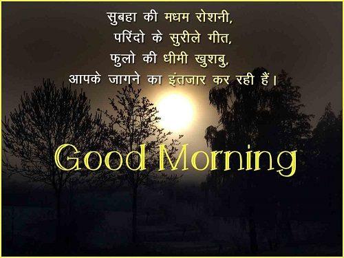 Subha-ki-madham-roshni-Good-Morning