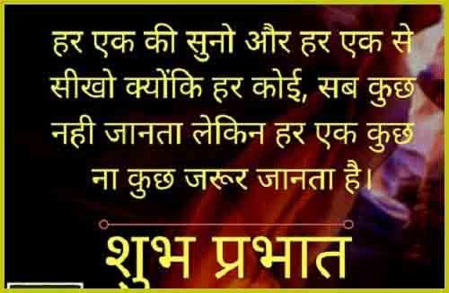 best photo of good morning hindi download