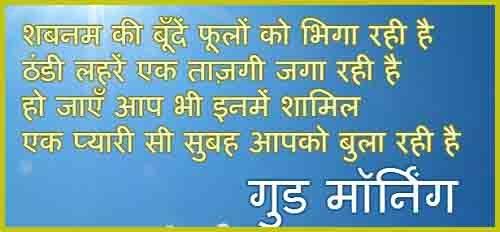 cover photo of good morning hindi download