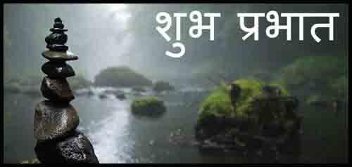 cover post download of good morning hindi